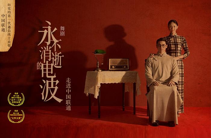 經典舞劇《永不消逝的電波》攜手中國聯通向第一代通信戰士致敬