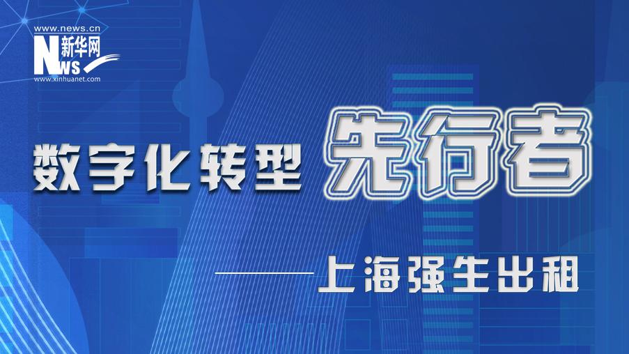 上海強生出租:打造財務中臺 向共享要效率
