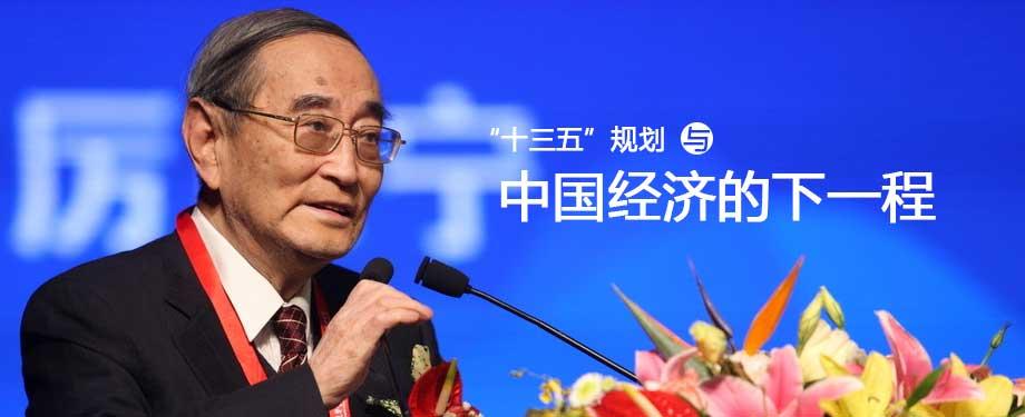 """厲以寧談""""十三五""""規劃和中國經濟的下一程"""