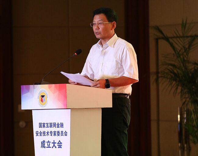黃澄清:國家互聯網金融安全技術專家委員會明確五大目標