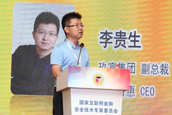 玖富普惠CEO李貴生:安全管理向銀行業和傳統金融行業看齊