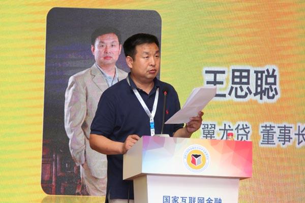 翼龍貸總裁王思聰:做農村互聯網金融難上加難