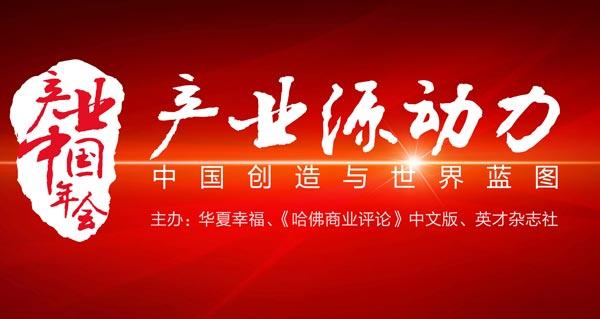 2016産業中國年會舉行 尋求産業升級新動力