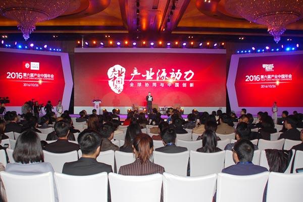 2016産業中國年會開幕式盛況