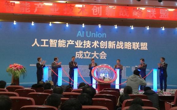 人工智能産業技術創新戰略聯盟在北京成立