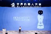 科沃斯機器人四款新品亮相2017世界機器人大會