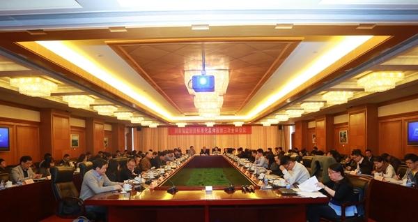 国家智能制造标准化总体组第三次全体会议在京召开