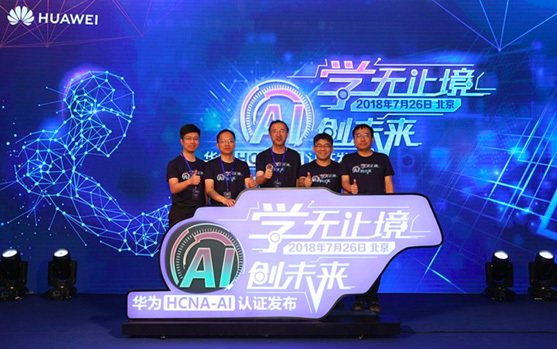 華為推出人工智能工程師認證(HCNA-AI)