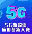 5G新媒體應用創新大賽報名啟動