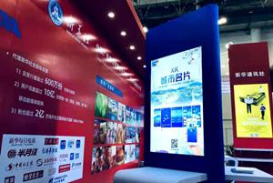 新華網XR城市名片亮相中國國際廣告節