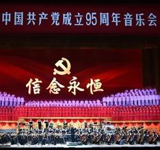 建黨95周年音樂會