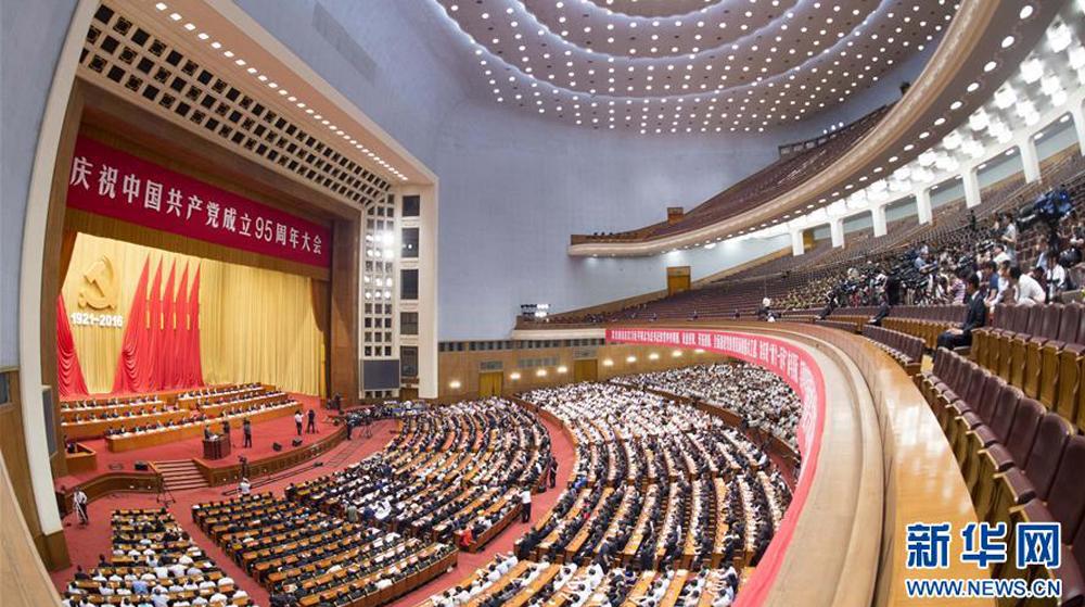 慶祝中國共産黨成立95周年大會現場
