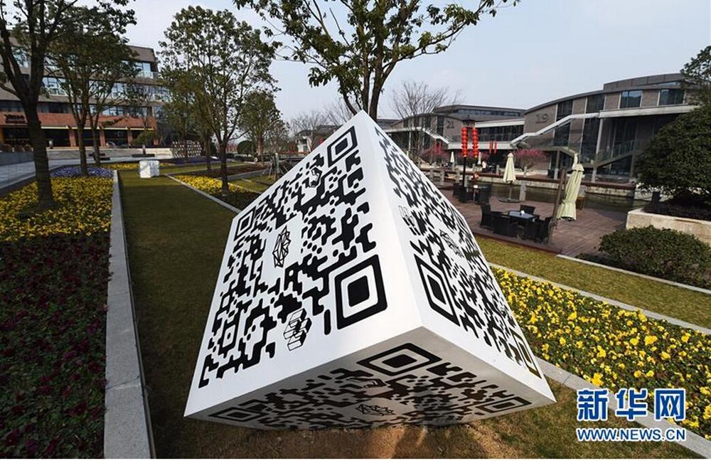 杭州梦想小镇互联网村的一角.新华社记者