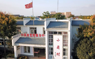 """小岗,与时代同行——""""中国农村改革第一村""""40年变迁的改革启示"""