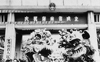 春潮拍岸千帆进——海南特区改革开放30年纪实