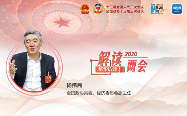 楊偉民:沒有確切的增長目標符合實際 以擴大就業帶動經濟增長