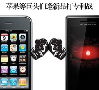組圖:蘋果等巨頭們逢新品打專利戰