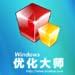 windows優化大師 V7.99 Build 10.1221