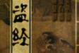 盜經(最新更新第633章 死要面子)