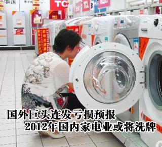 國外巨頭連發虧損預報 2012年國內家電業或將洗牌