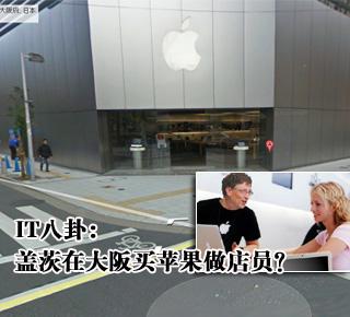 IT八卦:蓋茨在大阪買蘋果做店員?(圖)