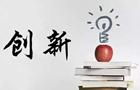 """""""實""""字當頭——從科學衛星城到""""創新活力之城""""的上海嘉定"""