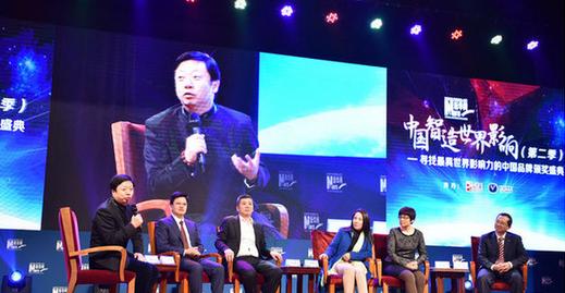 2015中國智造世界影響(第二季)頒獎盛典