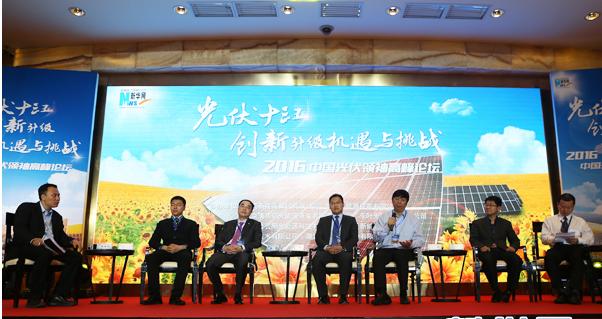 2016中國光伏領袖高峰論壇