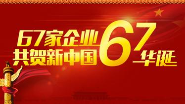 67家企业共贺新中国67华诞