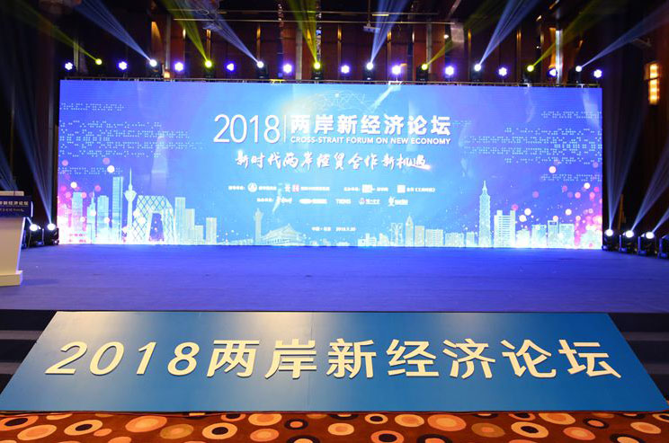 2018兩岸新經濟論壇在京召開