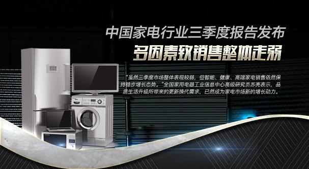 中國家電行業三季度報告發布 多因素致銷售整體走弱