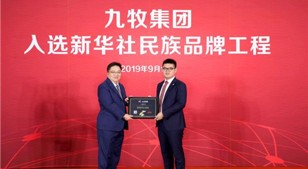 九牧集團入選新華社民族品牌工程