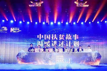 2019中國社會責任公益盛典