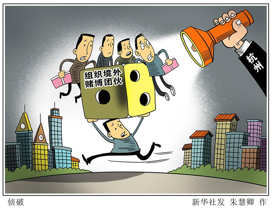 杭州侦破一组织境外赌博团伙 涉案金额超10亿元