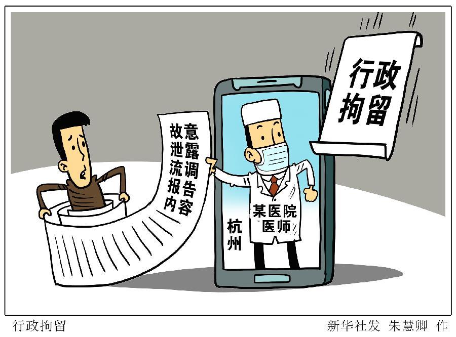 杭州某医院医师因故意泄露流调报告内容被行政拘留