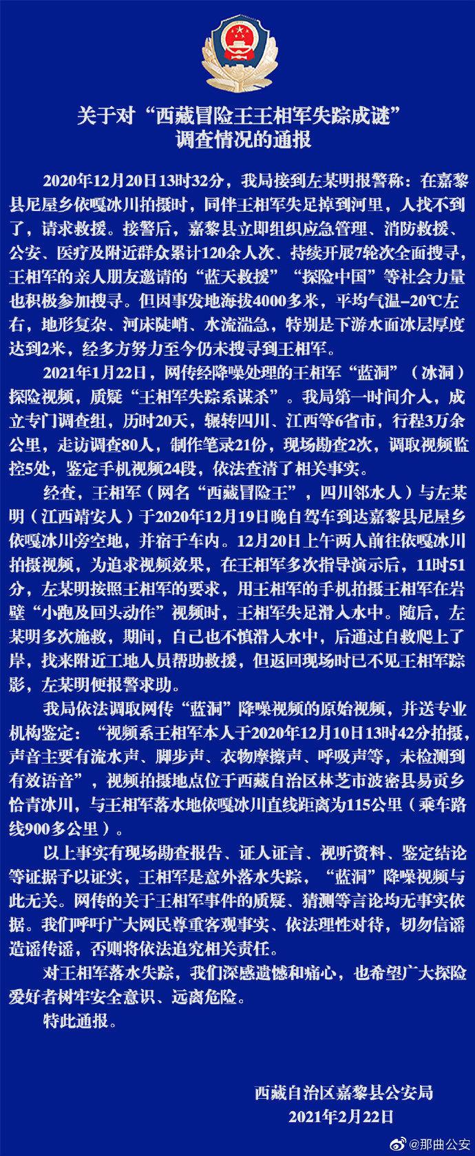 """速看!警方通报""""西藏冒险王失踪""""调查情况:为意外落水失踪"""