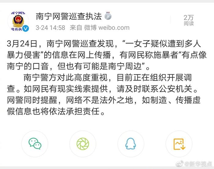 南宁警方调查网传女子遭多人暴力侵害事件