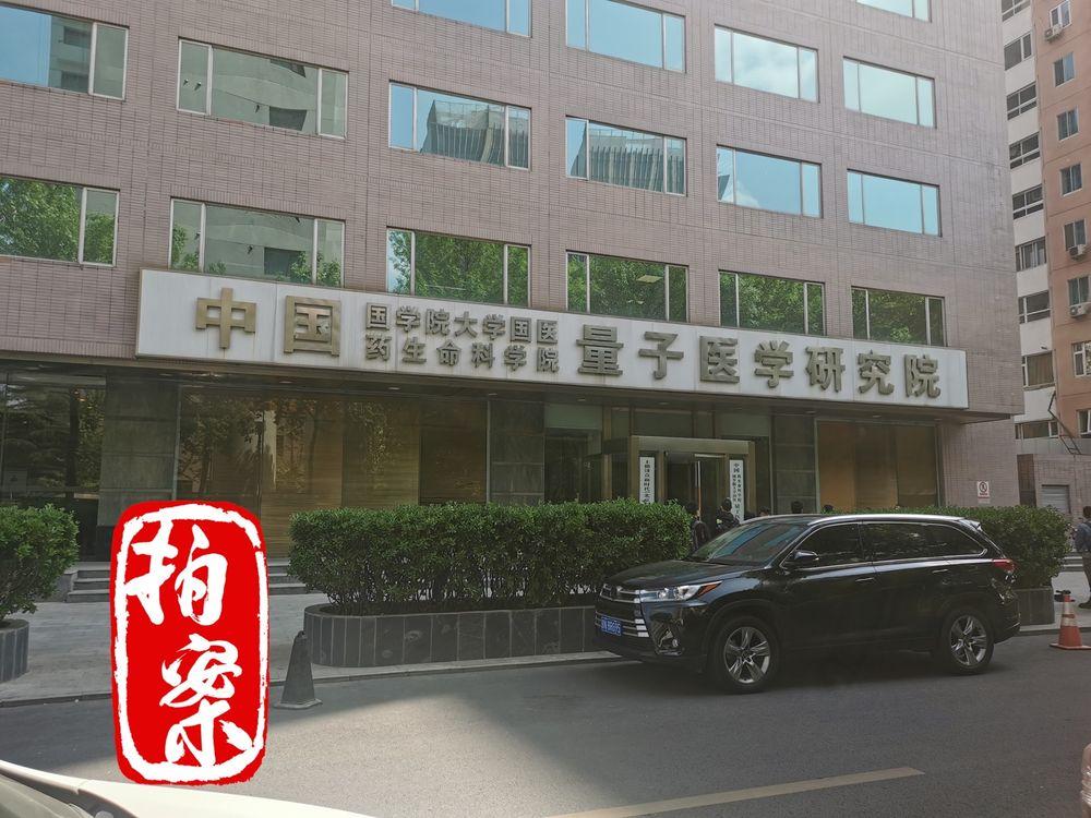 """非法社会组织""""中国国学院大学""""被取缔"""