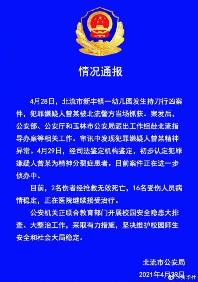最新!广西北流通报幼儿园持刀行凶案:初步认定犯罪嫌疑人为精神分裂症患者