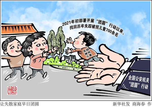 """全国公安机关""""团圆""""行动找回失踪被拐儿童700余名"""