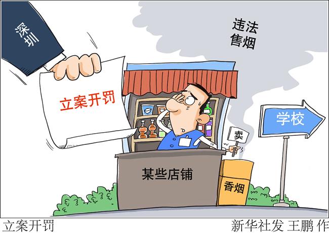 """卖烟""""躲猫猫""""?查!深圳对中小学周边违"""