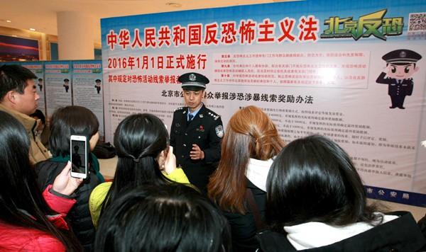 北京市举办《反恐法》宣传活动