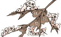 """湖南2016年前八月查辦扶貧領域""""蛀蟲""""254人"""