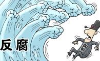 山西省國土資源廳從嚴治黨懲治腐敗:227人受處理