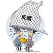 2016反腐6大看點:超40位省部級及以上官員受審