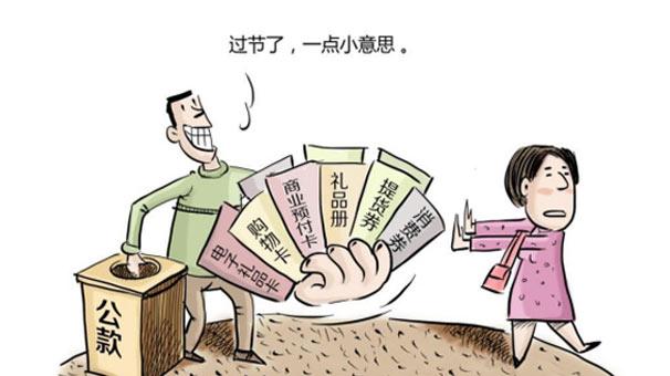 """五一前中紀委點名曝光這些人!緊盯節日反""""四風"""""""