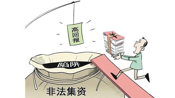 """十大領域非法集資騙術曝光 你""""中招""""了嗎?"""