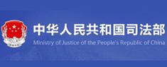 司法部網站