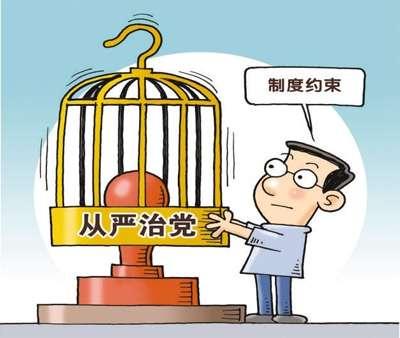 """推進管黨治黨政治責任落實:牽住""""牛鼻子"""" 種好""""責任田"""""""