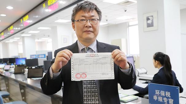 全国首张环境保护税税票在上海开出